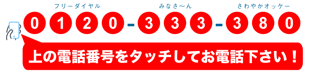 0120-333-380