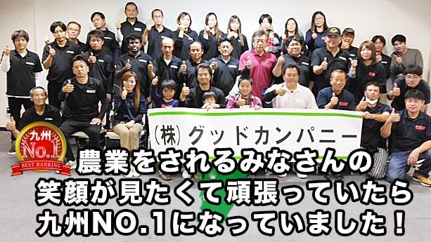 農業をされるみなさんの笑顔が見たくて頑張っていたら九州NO.1になっていました!