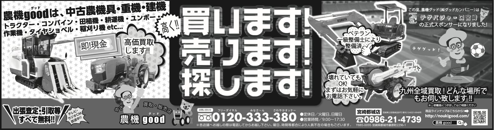宮崎日日新聞社の広告