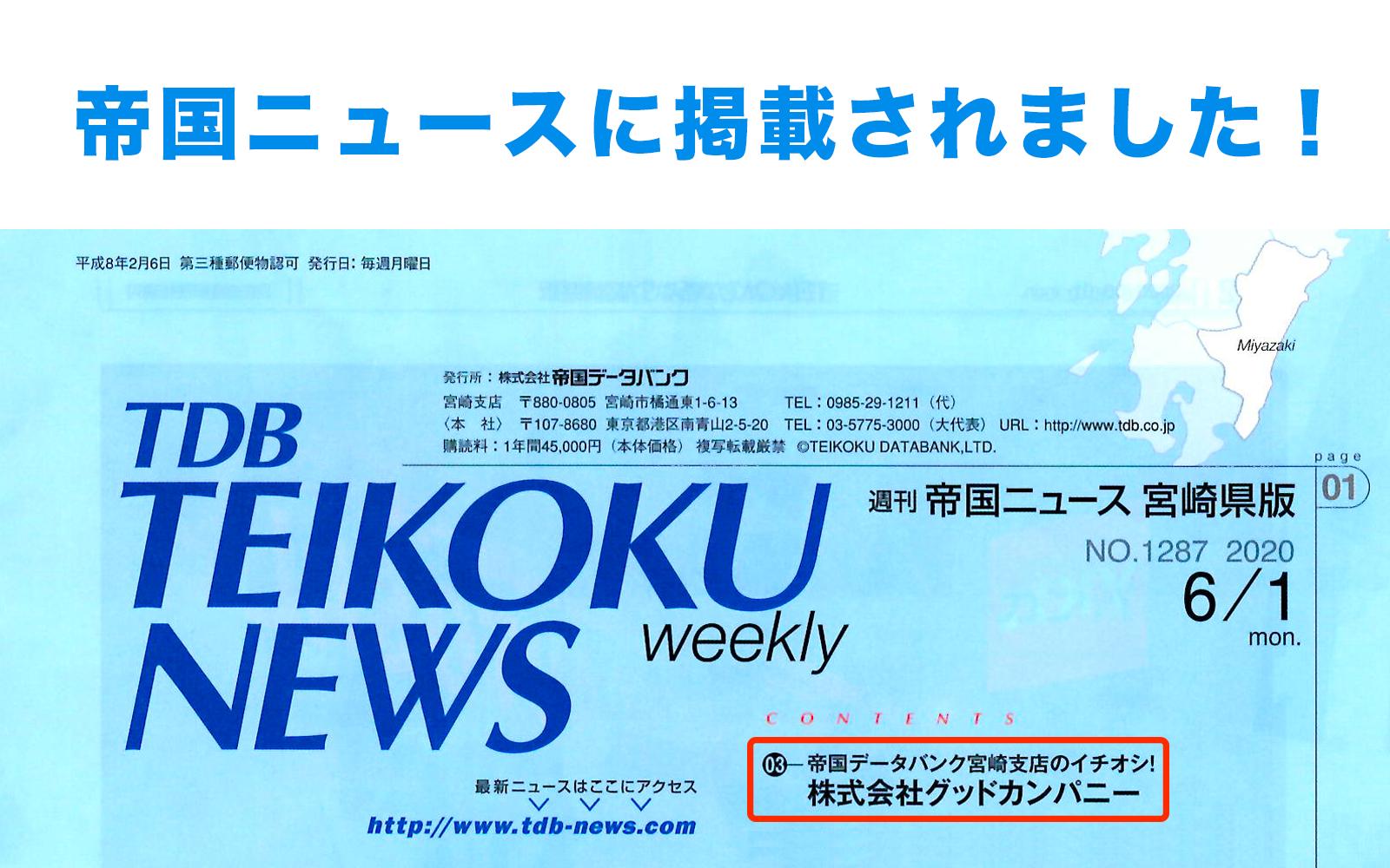 グッドカンパニーが帝国ニュース 宮崎県版に載りました!